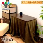 こたつセット 高さを変えられるデスクこたつテーブル&こたつ布団セット 2点セット 70×40cm 長方形 GDX-F75(DB)-FSET 電気こたつ こたつヒーター コタツ こたつ