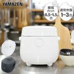 炊飯器 糖質カット炊飯器 マイコン式 YJF-M30CC(W) マイコン式炊飯器 通常炊飯1-3合 減糖炊飯0.5-1.5合 糖質オフ 減糖 糖質制限 ダイエット 低糖質 2020 母の日