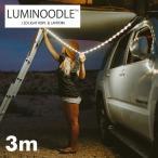 Luminoodle ルミヌードル XL 3.0m ロープ型 LEDライト LUM30 LEDライト アウトドア ロープ形状 キャンプ ランタン 装飾 防水 360ルーメン ロープライト レジャー