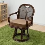 籐 ラタン 回転高座椅子 MKC-53M ブラウン 座椅子 籐椅子 完成品 回転座椅子 回転式座いす 椅子 チェア 母の日 父の日 敬老の日 YAMAZEN 山善