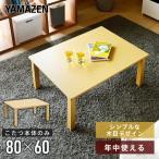 こたつ こたつテーブル パーソナルこたつ テーブル 80×60cm 長方形 GLP-D8060 ブラウン 電気こたつ こたつヒーター コタツ おしゃれ テーブル 机 デスク 炬燵