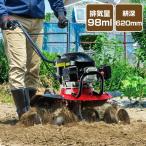 耕運機 エンジン式 排気量98ml 耕幅620mm ERC-98DQ エンジン耕うん機 エンジン式耕運機 耕す 農耕 耕うん機 家庭用耕運機 ナカトミ NAKATOMI ドリームパワー