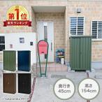 物置 屋外 おしゃれ 大型 (幅90奥行45高さ154) DSSB-0915(OD)/(NV)/(BR)  スチール収納庫 スチール物置 物置き 大容量 山善 YAMAZEN ガーデンマスター