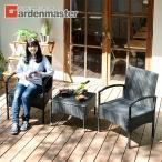 ラタン調 テーブル&チェア(3点セット)ガーデン3点セット(テーブル×1 チェア×2) NTC-3(DBR) ダークブラウン 山善 YAMAZEN ガーデンマスター