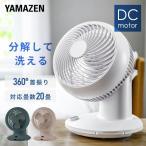 サーキュレーター 扇風機 20cm DCモーター 360度首振り 360° 静音 20畳までYAR-CD20(W) DCサーキュレーター エアーサーキュレーター リビングファン リビング扇