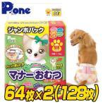 【通販用】 マナーおむつ のび〜るテープ付き ジャンボパック SSS(64枚×2個セット) 犬用 紙おむつ おむつ オムツ ペット用 猫 ネコ ねこ マナーパンツ のびーる
