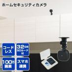 防犯カメラ SDカード32GB付属 ペット カメラ 留守番 ワイヤレス 家庭用 WKS489&WKS490 見守りカメラ ベビーモニター 監視カメラ 遠隔 スマホ WiFi