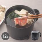 電気ケトル クッキングケトル 1.2L YRGA-S600(B) ポット お料理ケトル 調理鍋 電気調理鍋 お鍋 チーズフォンデュ チョコレートフォンデュ 熱燗 ラーメン おでん