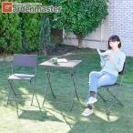 ガーデン テーブル セット (3点セット) ラタン調 NWF-3(DBR) ガーデンテーブル ガーデンチェア ベランダ ラウンジ バルコニー カフェ風 山善 YAMAZEN