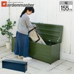 ベンチストッカー 屋外 収納 幅155cm 天板耐荷重100kg MS2-1500(OD)/(NV) カーキ/ネイビー