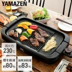 焼肉プレート ホットプレート 減煙焼き肉グリル XGRILL +PLUS スモークレス 焼肉グリル 焼肉 コンロ YGMB-X120(B) グリルプレート 焼き肉グリル 焼き肉プレート
