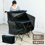 ガーデンテーブルセット用 防水カバー 小型タイプ IK-100S ブラック 屋外家具用防水カバー 保護カバー 雨ざらし対策 梅雨対策 汚れ対策