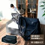 ガーデンテーブルセット用 防水カバー 中・大型タイプ IK-100 ブラック 屋外家具用防水カバー 保護カバー 雨ざらし対策 梅雨対策 汚れ対策