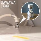 爽泡 SAWAWA さわわ 洗濯用 マイクロファインバブルアダプタ A-77403 サワワ 洗濯機 洗濯槽 洗浄 マイクロバブル 全自動洗濯機 掃除 洗浄 口コミ 洗濯用