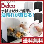 ベルカ(Belca) ベラスコート コンパクト レンジガード4枚パネル RGC-W/BK/BR 油汚れ 油はね防止 システムキッチン コンロカバー 清掃 掃除
