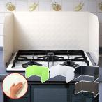 ベルカ(Belca) ベラスコート システムキッチン用 レンジガード幅66cm RGS-3 ライトグリーン/ホワイト/ブラック 油汚れ 油はね防止 システムキッチン