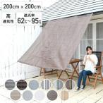涼風シェード(2×2m)  BRGS-2020 目隠し 日よけ 日除け サンシェード 紫外線 ベランダ オーニングシェード