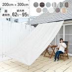涼風シェード(2×3m)  BRGS-2030 目隠し 日よけ 日除け サンシェード 紫外線 ベランダ オーニングシェード