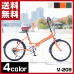 20インチ 折りたたみ自転車 6段ギア M-209 ミニベロ 小径車 ママチャリ 6段変速 変速ギア おしゃれ メンズ レディース 軽量 折り畳み自転車 折畳自転車