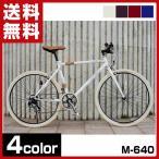 26インチ クロスバイク 6段ギア M-640 6段変速 変速ギア おしゃれ メンズ レディース 自転車