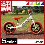 子ども用ランニングバイク ペダルなし自転車 ちゃりんこマスター MC-01 こども用自転車 子供用自転車 おしゃれ キッズバイク ランニングバイク バランスバイク