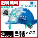 クールヘルメット 送風機内蔵ヘルメット KAZE (電池BOX一体型)飛来・落下物用/墜落時保護用 VHS-CPNF 作業用ヘルメット 涼しい 熱中症対策 安全 工事 防災