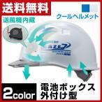 クールヘルメット 送風機内蔵ヘルメット KAZE7 (電池BOX外付け型) VHS-CPNFJ 作業用ヘルメット 涼しい 熱中症対策 安全 工事 防災 災害 蒸れ ムレ