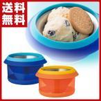 ショッピングアイスクリーム フラッピー(FRAPPY) アイスクリームメーカー&シャーベットメーカー SE710-BL/SE710-OR フローズンメーカー シャーベットメーカー ジュース デザート