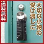 鍵の収納ボックス キーストック ハンディ 1296/1297 暗証番号 鍵 カギ キーボックス キーケース キーロッカー 防犯 セキュリティー 南京錠