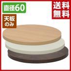 カフェキッツ 天板 丸 直径60 円形 CFK-600CI テーブルキッツ DIY テーブルDIY 組合せテーブル 組み合せテーブル ※天板のみ