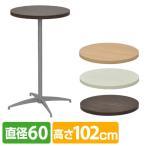 カフェキッツ セット カウンターテーブル 60cm 円形 高さ102cm CFK-600CI(天板 94cm脚 プレート) テーブルキッツ DIY テーブルDIY