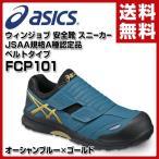 【送料無料】 アシックス(ASICS)  ウィンジョブ 安全靴 スニーカー JSAA規格A種認定品 ...