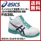 ウィンジョブ 安全靴 スニーカー JSAA規格B種認定品サイズ22.5-30.0cm 紐靴 FIS35L (0149) ホワイト×ミッドナイトブルー 安全シューズ【5%OFF除外品】
