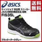 ウィンジョブ 安全靴 スニーカー JSAA規格B種認定品サイズ22.5-30.0cm 紐靴 FIS35L (9095) ブラック×ダークグレー 安全シューズ【5%OFF除外品】