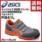 ウィンジョブ 安全靴 スニーカー JSAA規格B種認定品サイズ22.5-30cm ベルトタイプ FIS41L (9609) グレー×オレンジ 安全シューズ【5%OFF除外品】