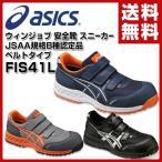 ウィンジョブ 安全靴 スニーカー JSAA規格B種認定品サイズ22.5-30cm ベルトタイプ FIS41L (5093) ネイビー×シルバー 安全シューズ【5%OFF除外品】