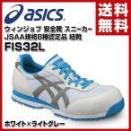 ウィンジョブ 安全靴 スニーカー JSAA規格B種認定品サイズ22.5-30cm 紐靴 FIS32L (0196) ホワイト×ライトグレー 安全シューズ【5%OFF除外品】