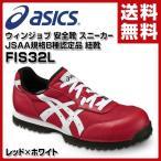 ウィンジョブ 安全靴 スニーカー JSAA規格B種認定品サイズ22.5-30cm 紐靴 FIS32L (2301) レッド×ホワイト 安全シューズ セーフティシューズ【5%OFF除外品】