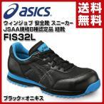 ウィンジョブ 安全靴 スニーカー JSAA規格B種認定品サイズ22.5-30cm 紐靴 FIS32L (9099) ブラック×オニキス 安全シューズ セーフティシューズ【5%OFF除外品】