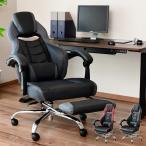 フルリクライニング リラックスチェア キャスター付き MFR-89 ゲーミングチェア リクライニングチェア オフィスチェア デスクチェア パソコンチェア【あすつく】