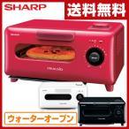 ウォーターオーブン専用機 (HEALSIO)ヘルシオグリエ AX-H1 ウォーターオーブン 水 過熱水蒸気 トースター トースト パン スチーム オーブントースター