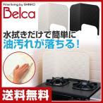 ベルカ(Belca) ベラスコート レンジガード L型 RGG-2 油汚れ 油はね防止 システムキッチン コンロカバー 清掃 掃除 ガスコンロ【5%OFF除外品】