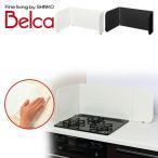 ベルカ(Belca) ベラスコート システムキッチン用 レンジガード RGS-60N 油汚れ 油はね防止 システムキッチン コンロカバー 清掃 掃除【10%OFF除外品】