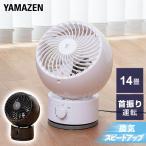 サーキュレーター 扇風機 18cm 風量3段階 静音モード搭載 14畳までYAS-KW182 空気循環 エアサーキュレーター 首振り おしゃれ 換気 熱中症対策山善 YAMAZEN