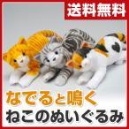 なでなでねこちゃん DX2 人形 猫 ねこ ネコ 動物 ペッ