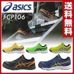 アシックス ウィンジョブ CP106 FCP106