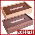 ショッピングティッシュ 木製 ティッシュケース 「BOX tissue」 ティッシュボックス 日本製 YK15-004 ティッシュ箱 ティッシュカバー ティッシュ ティッシュペーパー おしゃれ 木目