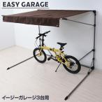サイクルガレージ サイクルハウス (自転車3台用) YEG-3E サイクルポート 自転車置き場 自転車ガレージ 自転車 バイク 雨除け 屋根【あすつく】