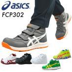 アシックス  ワーキング 安全 作業靴 作業靴 ウィンジョブCP302 ホワイト バーガンディ 26 cm