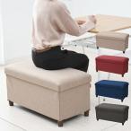 収納スツール 脚付き ワイド 幅76 収納ボックス フタ付き ALS-76 椅子 背もたれなし イス チェア 足置き台 収納ベンチ おもちゃ箱 掃除道具入れ【あすつく】